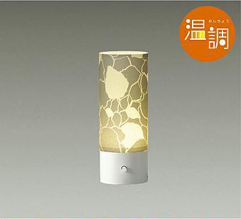 【最安値挑戦中!最大34倍】大光電機(DAIKO) DST-40224 スタンドライト LED内蔵 温調 電球色~キャンドル色 調光調色機能付 [∽]