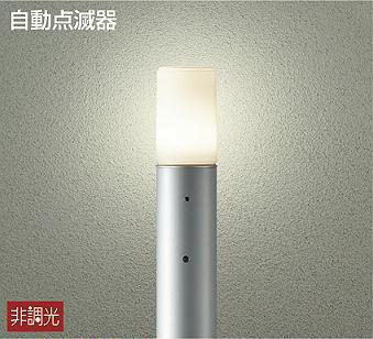 【最安値挑戦中!最大25倍】照明器具 大光電機(DAIKO) DWP-38632Y ガーデニングライト ポールライト LED (ランプ付き) 自動点滅器 防雨形 電球色 シルバー
