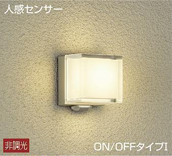【最安値挑戦中!最大25倍】大光電機(DAIKO) DWP-40183Y アウトドアライト ポーチ灯 非調光 人感センサー付 電球色 LED ランプ付 防雨形