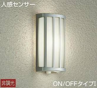 【最安値挑戦中!最大25倍】大光電機(DAIKO) DWP-40623A アウトドアライト LED内蔵 非調光 温白色 シルバー 人感センサー 防雨形
