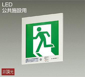 【最安値挑戦中!最大25倍】照明器具 大光電機(DAIKO) DEG-37382E 避難口・室内通路誘導灯 壁埋込型 LED 公共施設用 本体 LED内蔵 昼白色