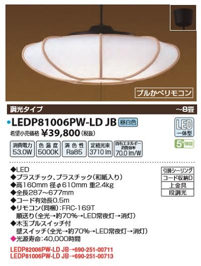 【最安値挑戦中!最大23倍】因幡電機産業 LEDP81006PW-LD JB ペンダントライト 和風 LED一体型 調光タイプ 昼白色 ~8畳 リモコン [(^^)]