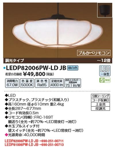 【最安値挑戦中!最大33倍】因幡電機産業 LEDP82006PW-LD JB ペンダントライト 和風 LED一体型 調光タイプ 昼白色 ~12畳 リモコン [(^^)]