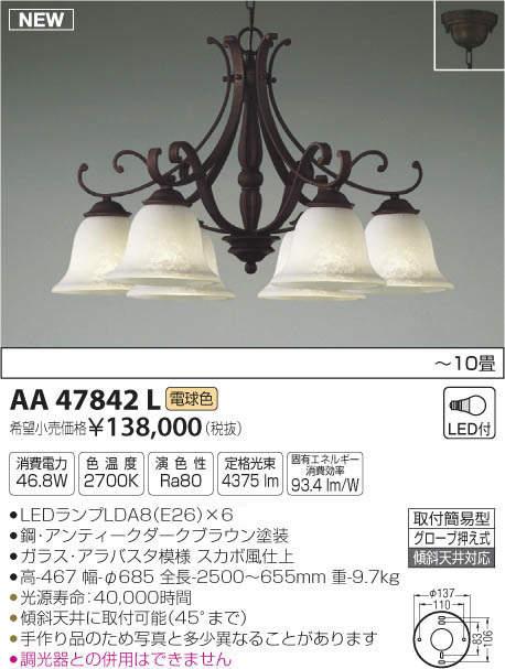 【最安値挑戦中!最大33倍】コイズミ照明 AA47842L シャンデリア LEDランプ交換可能型 傾斜天井取付可能 電球色 ~10畳 [(^^) ]
