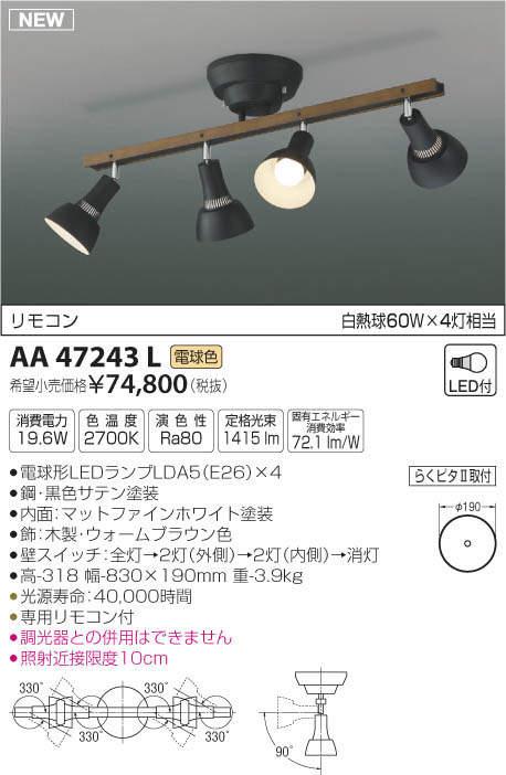 【最安値挑戦中!最大23倍】コイズミ照明 AA47243L シャンデリア LEDランプ交換可能型 電球色 [(^^) ]