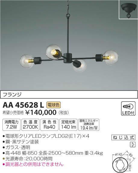 【最安値挑戦中!最大33倍】コイズミ照明 AA45628L シャンデリア LEDランプ交換可能型 電球色 [(^^) ]