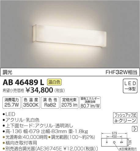 【最安値挑戦中!最大23倍】コイズミ照明 AB46489L ブラケット LED一体型 調光 温白色 [(^^)]
