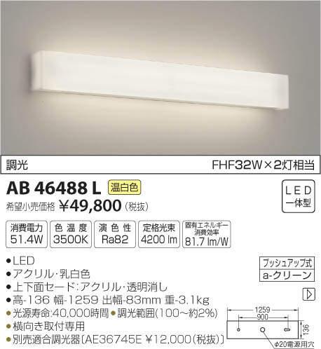 【最安値挑戦中!最大33倍】コイズミ照明 AB46488L ブラケット LED一体型 調光 温白色 [(^^)]