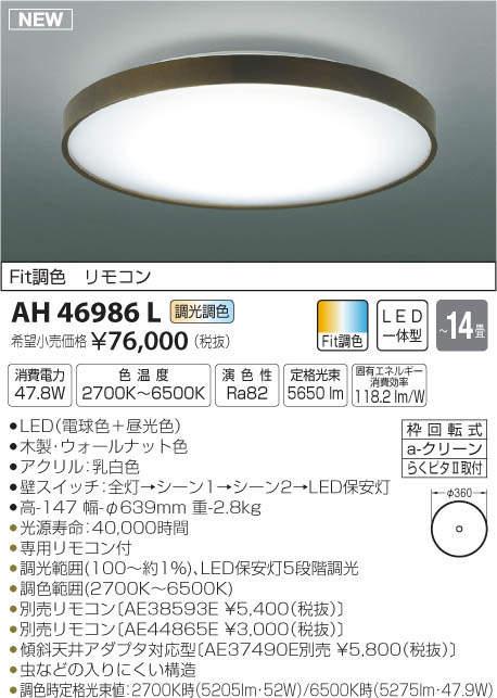 【最安値挑戦中!最大33倍】コイズミ照明 AH46986L シーリングライト LED一体型 Fit調色(調光・調色) 電球色+昼光色 ~14畳 [(^^)]
