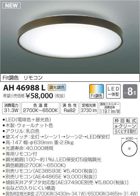 【最安値挑戦中!最大33倍】コイズミ照明 AH46988L シーリングライト LED一体型 Fit調色(調光・調色) 電球色+昼光色 ~8畳 [(^^)]