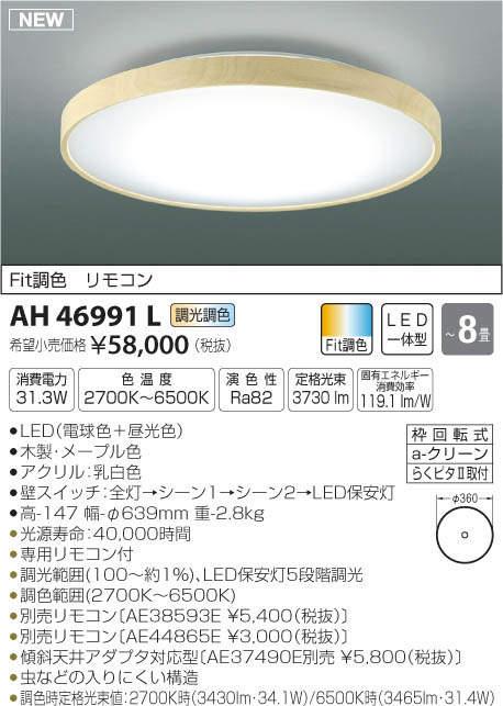 【最安値挑戦中!最大33倍】コイズミ照明 AH46991L シーリングライト LED一体型 Fit調色(調光・調色) 電球色+昼光色 ~8畳 [(^^)]