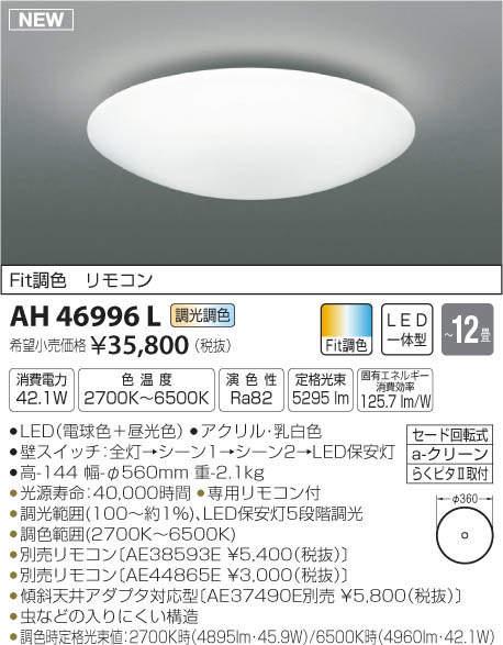 【最安値挑戦中!最大23倍】コイズミ照明 AH46996L シーリングライト LED一体型 Fit調色(調光・調色) 電球色+昼光色 ~12畳 [(^^)]