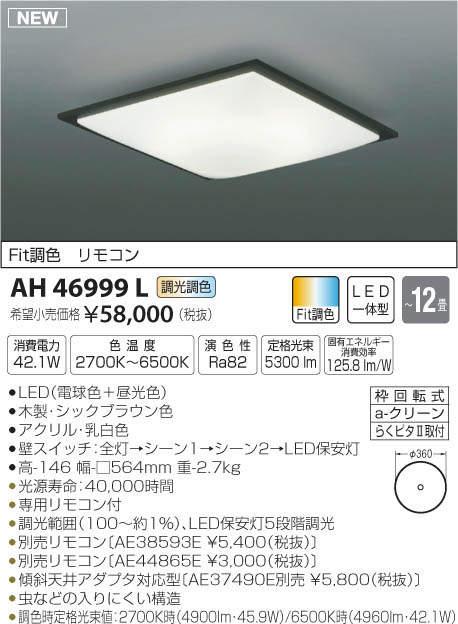 【最安値挑戦中!最大33倍】コイズミ照明 AH46999L シーリングライト LED一体型 Fit調色(調光・調色) 電球色+昼光色 ~12畳 [(^^)]