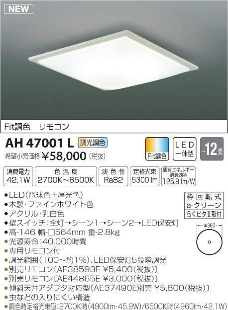 【最安値挑戦中!最大33倍】コイズミ照明 AH47001L シーリングライト LED一体型 Fit調色(調光・調色) 電球色+昼光色 ~12畳 [(^^)]