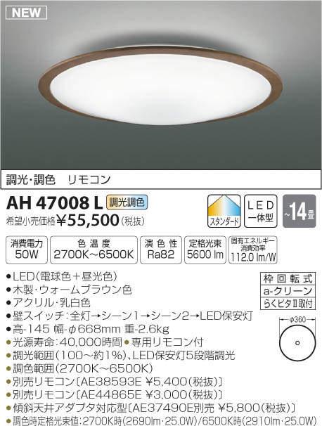 【最安値挑戦中!最大33倍】コイズミ照明 AH47008L シーリングライト LED一体型 スタンダード 調光・調色 電球色+昼光色 ~14畳 [(^^)]