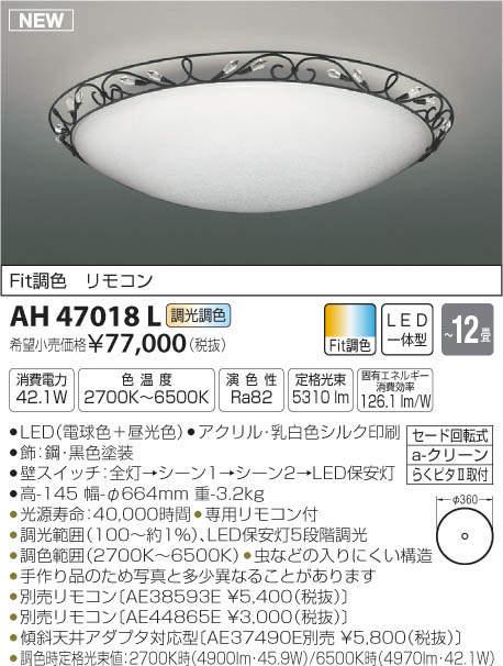【最安値挑戦中!最大33倍】コイズミ照明 AH47018L シーリングライト LED一体型 Fit調色(調光・調色) 電球色+昼光色 ~12畳 [(^^)]