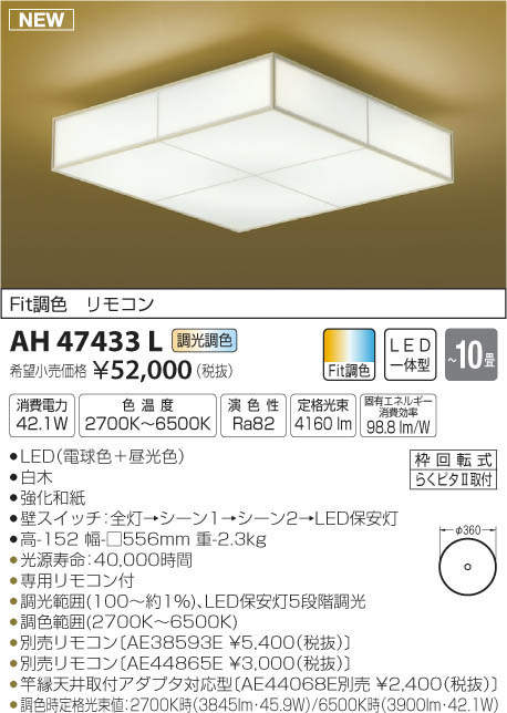 【最安値挑戦中!最大23倍】コイズミ照明 AH47433L シーリングライト LED一体型 Fit調色(調光・調色) 電球色+昼光色 ~10畳 [(^^)]