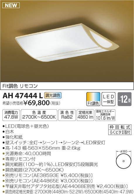【最安値挑戦中!最大33倍】コイズミ照明 AH47444L シーリングライト LED一体型 Fit調色(調光・調色) 電球色+昼光色 ~12畳 [(^^)]