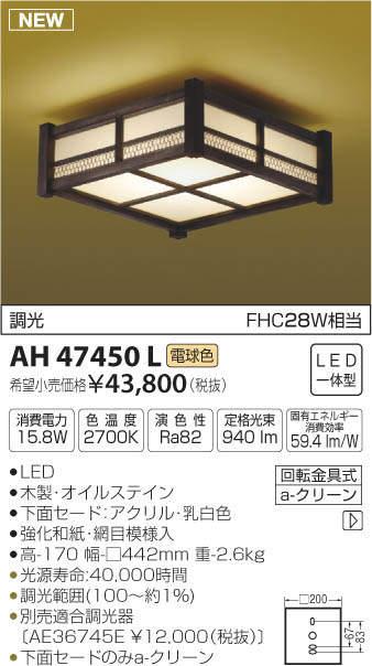 【最安値挑戦中!最大23倍】コイズミ照明 AH47450L シーリングライト LED一体型 調光 電球色 [(^^)]