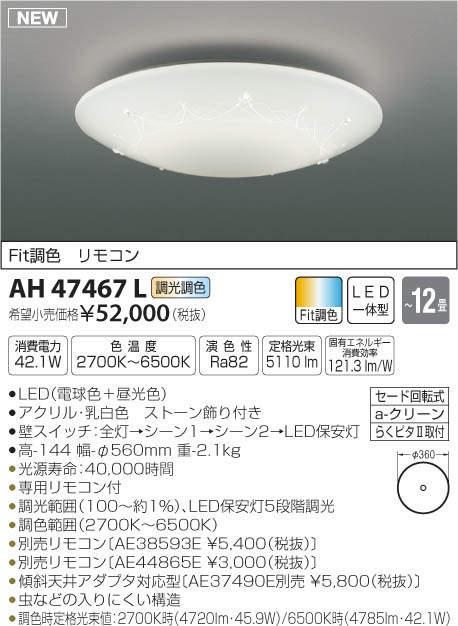 【最安値挑戦中!最大23倍】コイズミ照明 AH47467L シーリングライト LED一体型 Fit調色(調光・調色) 電球色+昼光色 ~12畳 [(^^)]