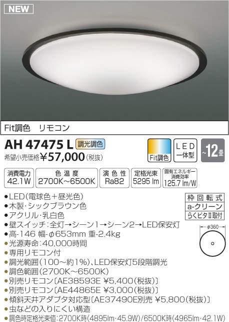 【最安値挑戦中!最大33倍】コイズミ照明 AH47475L シーリングライト LED一体型 Fit調色(調光・調色) 電球色+昼光色 ~12畳 [(^^)]