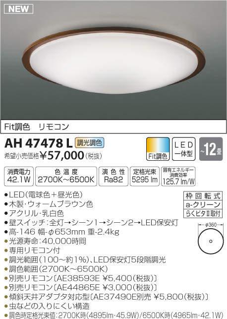 【最安値挑戦中!最大33倍】コイズミ照明 AH47478L シーリングライト LED一体型 Fit調色(調光・調色) 電球色+昼光色 ~12畳 [(^^)]