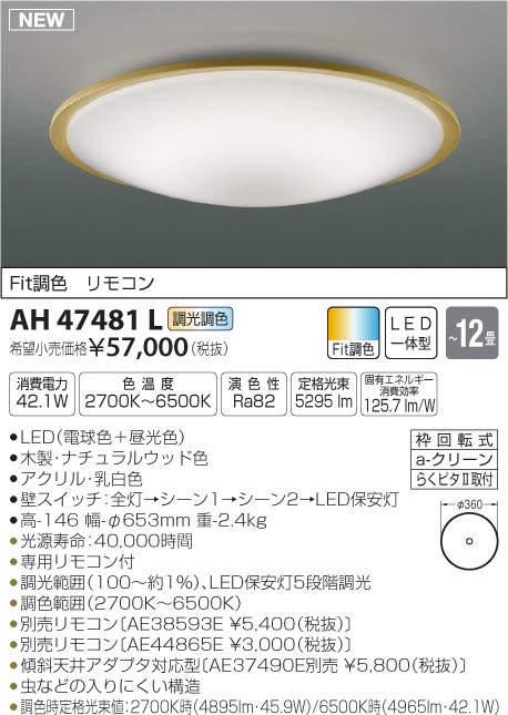 【最安値挑戦中!最大33倍】コイズミ照明 AH47481L シーリングライト LED一体型 Fit調色(調光・調色) 電球色+昼光色 ~12畳 [(^^)]