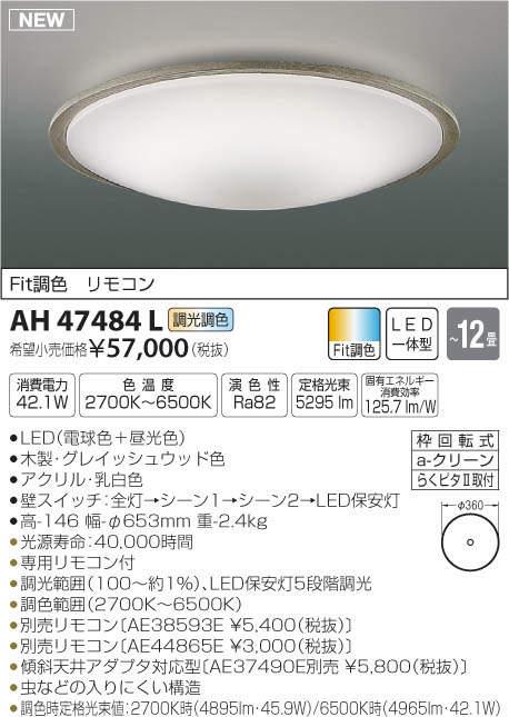【最安値挑戦中!最大33倍】コイズミ照明 AH47484L シーリングライト LED一体型 Fit調色(調光・調色) 電球色+昼光色 ~12畳 [(^^)]
