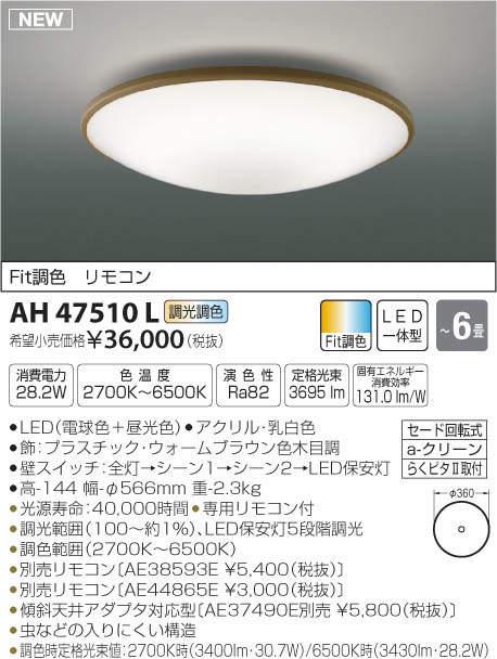 【最安値挑戦中!最大23倍】コイズミ照明 AH47510L シーリングライト LED一体型 Fit調色(調光・調色) 電球色+昼光色 ~6畳 [(^^)]