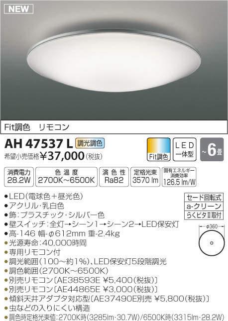【最安値挑戦中!最大23倍】コイズミ照明 AH47537L シーリングライト LED一体型 Fit調色(調光・調色) 電球色+昼光色 ~6畳 [(^^)]