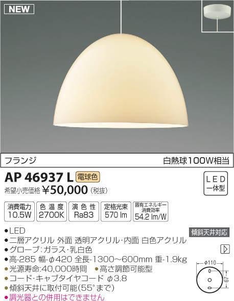 【最安値挑戦中!最大23倍】コイズミ照明 AP46937L ペンダント LED一体型 電球色 フランジ 傾斜天井対応 透明アクリル [(^^)]