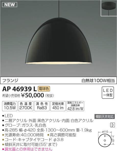 【最安値挑戦中!最大23倍】コイズミ照明 AP46939L ペンダント LED一体型 電球色 フランジ 傾斜天井対応 黒色アクリル [(^^)]