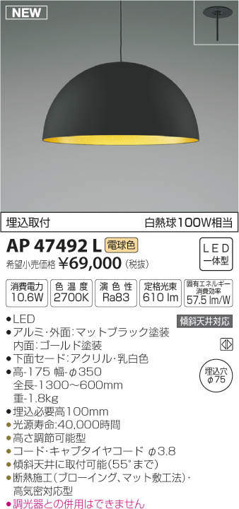 【最安値挑戦中!最大33倍】コイズミ照明 AP47492L ペンダント LED一体型 電球色 傾斜天井取付可能 埋込穴φ75 [(^^)]