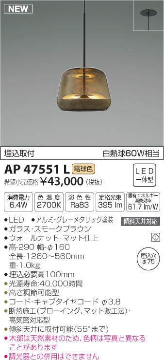 【最安値挑戦中!最大23倍】コイズミ照明 AP47551L ペンダント LED一体型 電球色 埋込穴φ75 [(^^)]