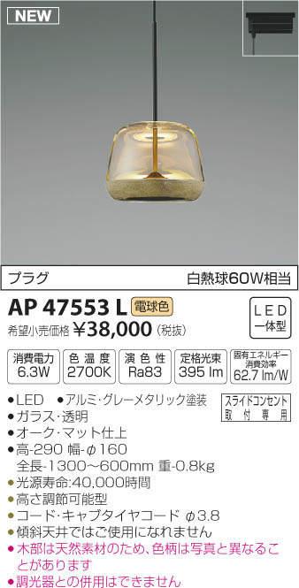 【最安値挑戦中!最大23倍】コイズミ照明 AP47553L ペンダント LED一体型 電球色 プラグ [(^^)]