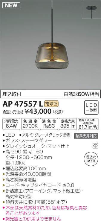 【最安値挑戦中!最大23倍】コイズミ照明 AP47557L ペンダント LED一体型 電球色 埋込穴φ75 [(^^)]