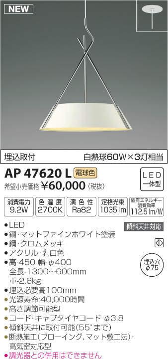 【最安値挑戦中!最大33倍】コイズミ照明 AP47620L ペンダント LED一体型 電球色 埋込穴φ75 マットファインホワイト塗装 [(^^)]