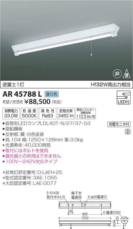 【最安値挑戦中!最大33倍】コイズミ照明 AR45788L 非常用照明器具 直管形LEDランプ搭載非常灯(ランプ同梱) 逆富士1灯 昼白色 [(^^)]