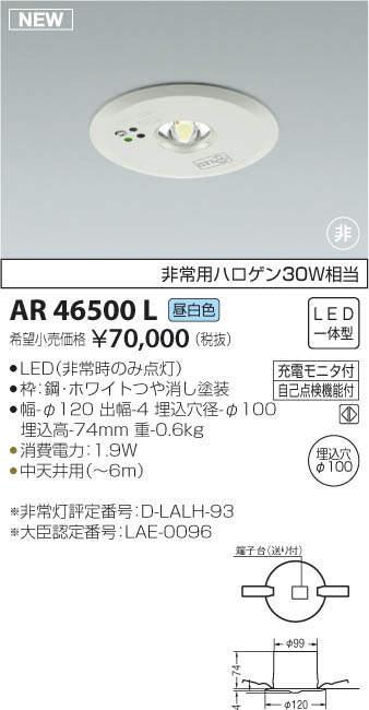 【最安値挑戦中!最大33倍】コイズミ照明 AR46500L 非常用照明器具 LED一体型 埋込型 M形 自己点検機能付 昼白色 [(^^)]