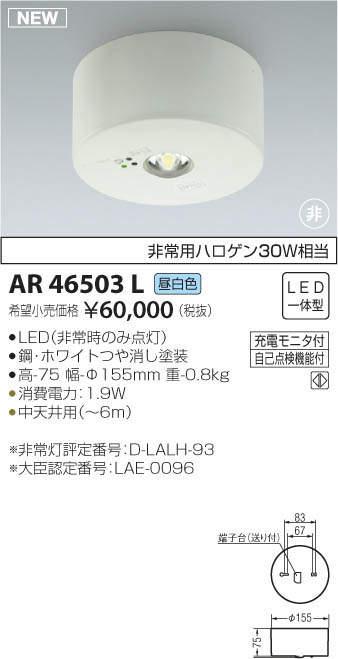 【最安値挑戦中!最大33倍】コイズミ照明 AR46503L 非常用照明器具 LED一体型 埋込型 M形 自己点検機能付 昼白色 [(^^)]