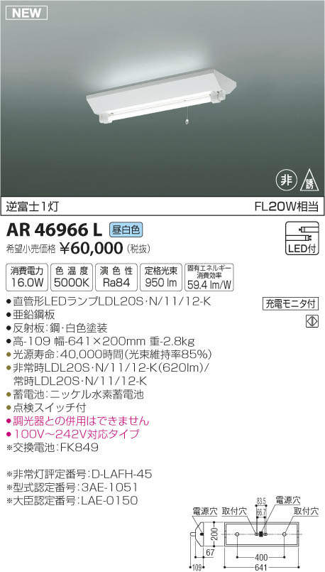 【最安値挑戦中!最大33倍】コイズミ照明 AR46966L 非常用照明器具 直管形LEDランプ搭載非常灯(ランプ同梱) 逆富士1灯 昼白色 [(^^)]