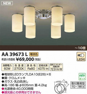 【最安値挑戦中!最大33倍】照明器具 コイズミ AA39673L シャンデリア cledy MODARE LED付 電球色 ~10畳 [(^^)]