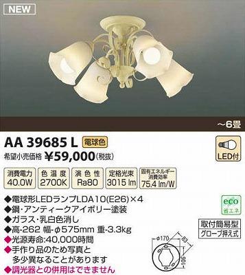 【最安値挑戦中!最大33倍】照明器具 コイズミ AA39685L シャンデリア FEMINEO LED付 電球色 ~6畳 [(^^)]