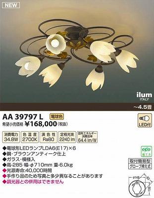 【最安値挑戦中!最大33倍】照明器具 コイズミ AA39797L シャンデリア ilum LED付 電球色 ~4.5畳 [(^^)]
