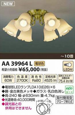 【最安値挑戦中!最大33倍】照明器具 コイズミ AA39964L シャンデリア FIORARE LED付 電球色 ~10畳 [(^^)]