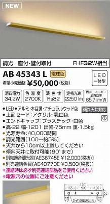 【最安値挑戦中!最大33倍】コイズミ照明 AB45343L ブラケット 調光 天井直付・壁付取付 FHF32W相当 LED一体型 電球色 ナチュラルウッド [(^^)]