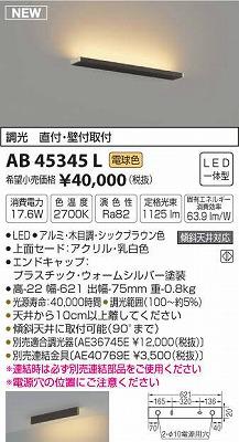 【最安値挑戦中!最大33倍】コイズミ照明 AB45345L ブラケット 調光 天井直付・壁付取付 LED一体型 電球色 シックブラウン [(^^)]