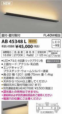【最安値挑戦中!最大33倍】コイズミ照明 AB45348L ブラケット 天井直付・壁付取付 FL40W相当 LED一体型 電球色 シックブラウン [(^^)]