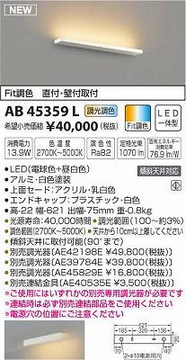【最安値挑戦中!最大33倍】コイズミ照明 AB45359L ブラケット Fit調色 天井直付・壁付取付 LED一体型 調光調色 白色 [(^^)]