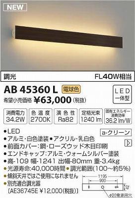 【最安値挑戦中!最大33倍】コイズミ照明 AB45360L 壁 ブラケットライト セード可動タイプ 調光 FL40W相当 LED一体型 電球色 ローズウッド [(^^)]